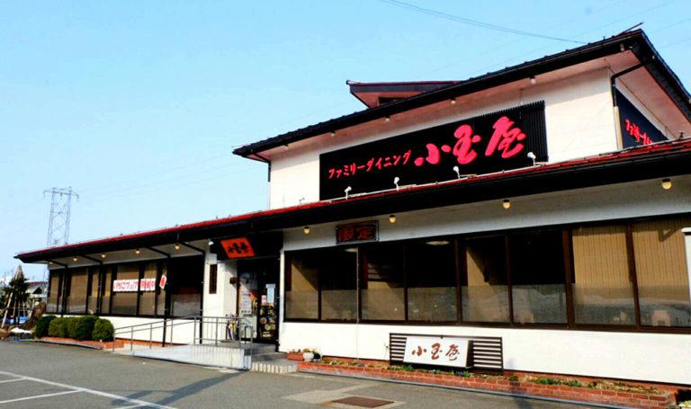 ファミリーダイニング 小玉屋(新潟・南魚沼市)