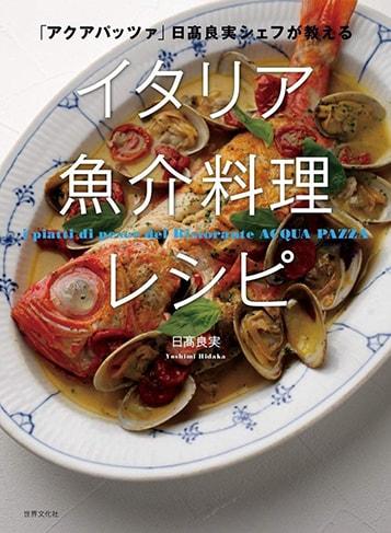 「アクアパッツァ」日髙良実シェフが教えるイタリア魚介料理レシピ (世界文化社)