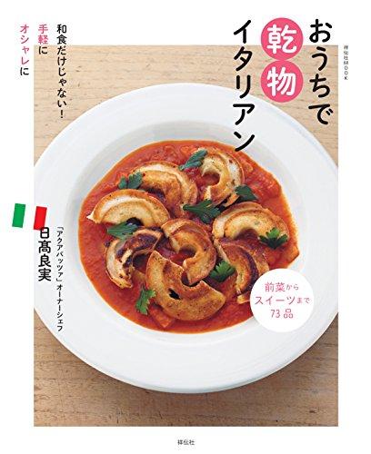 おうちで乾物イタリアン(祥伝社ムック)