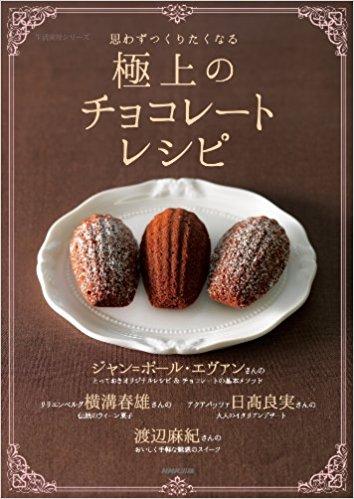 思わずつくりたくなる 極上のチョコレートレシピ(祥伝社ムック)