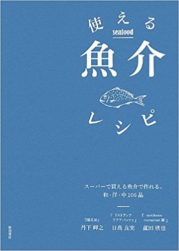 使える魚介レシピ スーパーで買える魚介で作れる106品(柴田書店)