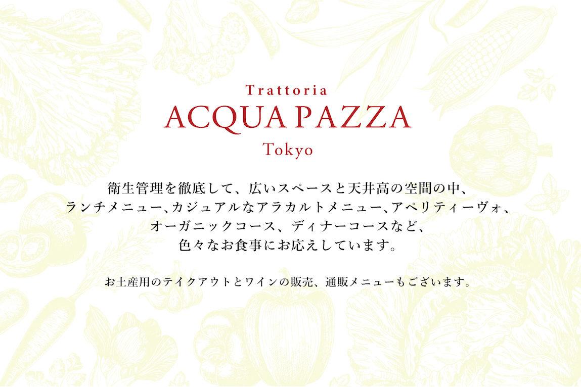 期間限定でTrattoria ACQUAPAZZAを営業します!